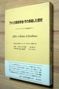 『アメリカ家政学会・その卓越した歴史 -アメリカン・ライフの創造者たち-』 一番ヶ瀬康子、松田喜美子