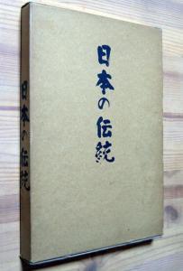 『日本の伝統 1974 TRADITION of JAPAN』 桟勝正、清度