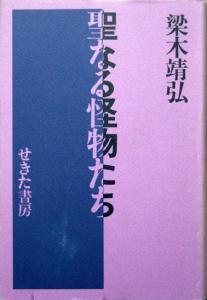 『聖なる怪物たち』 梁木靖弘