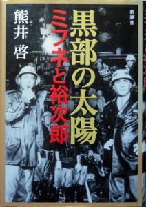 『黒部の太陽 -ミフネと裕次郎-』 熊井啓