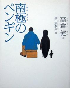 『南極のペンギン』 高倉健、唐仁原教久