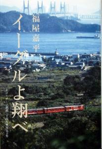 『イーグルよ翔べ ナローゲージ鉄道・下電の戦後五十年』 福屋嘉平