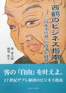 『西鶴のビジネス指南 -『日本永代蔵』の経済と経営-』 濱森太郎、國場弥生