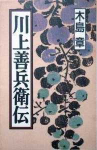 『川上善兵衛伝』 (サントリー博物館文庫 18) 木島章