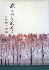 『旅に心を求めて -名鉄観光物語-』 鈴木賢治