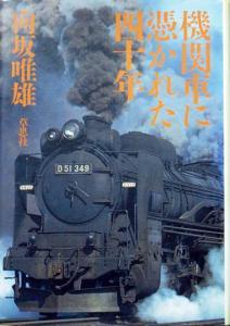 『機関車に憑かれた四十年』 向坂唯雄