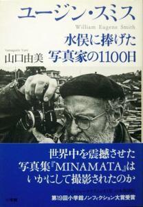 『ユージン・スミス -水俣に捧げた写真家の1100日-』 山口由美