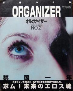 『ORGANIZER/オルガナイザー SPRING1995 No.2』 (ORG/オルグ 3月号別冊) 禁錮一年。求む!未来のエロス…