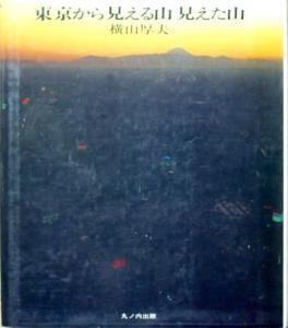 『東京から見える山見えた山』 横山厚夫
