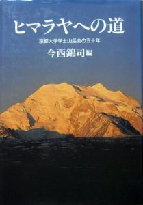 『ヒマラヤへの道 -京都大学学士山岳会の50年-』 今西錦司