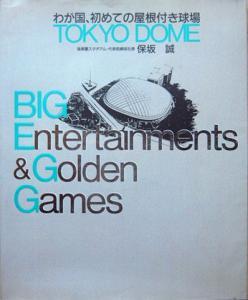 『TOKYO DOME -わが国、初めての屋根付き球場-』 保坂誠