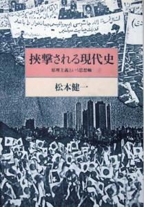 『挾撃される現代史 -原理主義という思想軸-』 松本健一