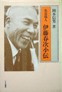 『魚市場人 伊藤春次小伝』 岡本信男