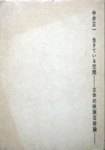 『生きている空間 -主体的映画芸術論-』 中井正一、辻部政太郎