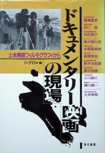 『ドキュメンタリー映画の現場 -土本典昭フィルモグラフィから-』 シグロ編