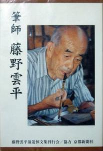 『筆師 藤野雲平』 藤野雲平翁追悼文集刊行会