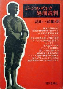 『ジャンヌ・ダルク処刑裁判』 (古典文庫 42) 高山一彦