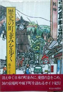 『歴史の町並みを歩く』 藤井正大