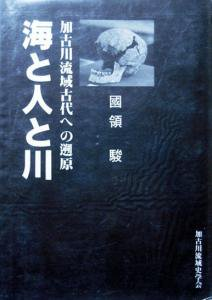『海と人と川 -加古川流域古代への遡原-』 國領駿