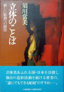 『立体のことば -新しい彫刻への招待-』 須川常美