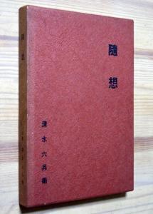 『随想』 六世 清水六兵衛