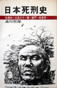 『日本死刑史 生埋め・火あぶり・磔・獄門・絞首刑…』 森川哲郎
