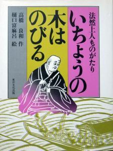『いちょうの木はのびる -法然上人ものがたり―』 高橋良和、樋口富麻呂