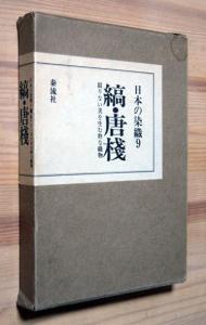 『縞・唐棧 -限りない美を生む粋な織物-』 (日本の染織 9)