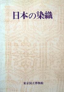 『特別展 日本の染織』 1973 東京国立博物館