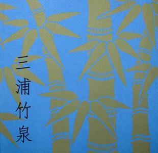 〈図録〉 『京の色絵磁器 三浦竹泉展』 2015