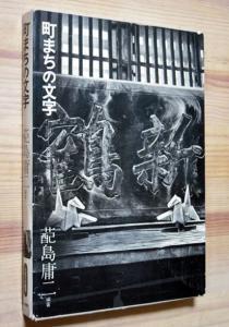 『町まちの文字』 (芳賀芸術叢書) 島庸二