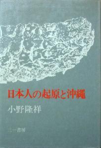 『日本人の起源と沖縄』 小野隆祥