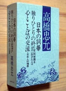 (3冊揃い函入り)『日本の詞華』・『独りひとりの終焉 -阿修羅を生きた人々』・『心とことばの交流 -日本人の情…