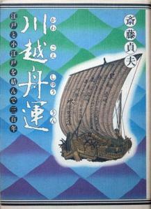 『川越舟運 -江戸と小江戸を結んで三百年-』 斎藤貞夫