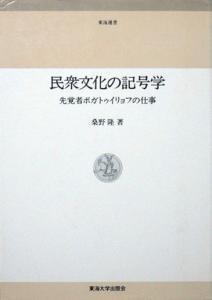 『民衆文化の記号学 -先覚者ボガトゥイリョフの仕事-』(東海選書) 桑野隆