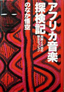 『アフリカ音楽探検記 -民族と大地の野生セッション-』 のなか悟空