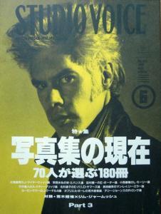 『STUDIO VOICE/スタジオ・ボイス VOL.198 (1992年6月号)』 写真集の現在 Part 3 -70人が選ぶ180冊-