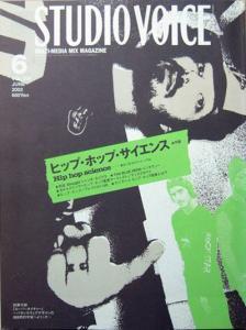 『STUDIO VOICE/スタジオ・ボイス VOL.318 (2002年6月号) ヒップ・ホップ・サイエンス -来るべきストリート・ソウ…