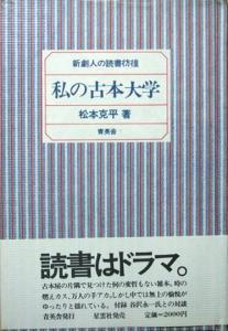 『私の古本大学 -新劇人の読書彷徨-』 松本克平