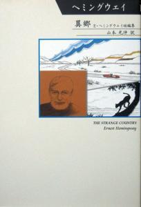 『異郷 E・ヘミングウェイ短編集』 (シリーズ世界の文豪) E・ヘミングウェイ、山本光伸
