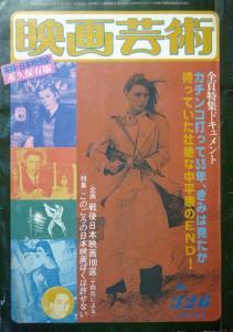 『映画芸術 1978年12月号 No.326』 特集:カチンコ打って33年・きみは見たか壮絶な中平康のEND