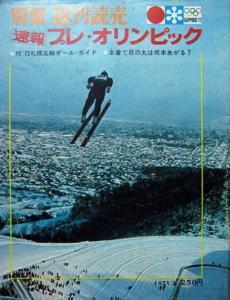 『速報 プレ・オリンピック 付:'72札幌五輪オール・ガイド』 (別冊 週刊読売 1971年2月)