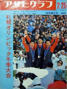 『アサヒグラフ 1972年2月25日 特別増大号』 札幌オリンピック冬季大会