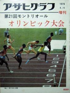 『アサヒグラフ 1976年8月15日 増刊』 第21回モントリオール・オリンピック大会