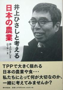 『井上ひさしと考える 日本の農業』 井上ひさし、山下惣一