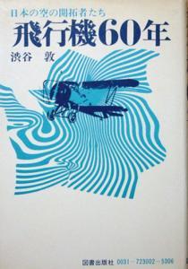 『飛行機60年 -日本の空の開拓者たち-』 渋谷敦