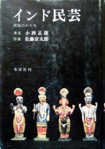 『インド民芸 -民俗のかたち-』 小西正捷、佐藤宗太郎