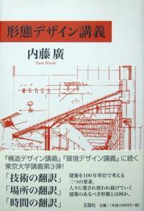 『形態デザイン講義』 内藤廣