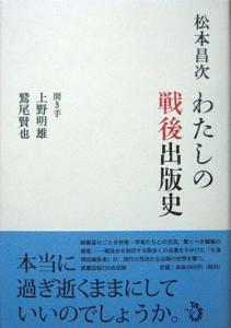『わたしの戦後出版史』 松本昌次、上野明雄、鷲尾賢也