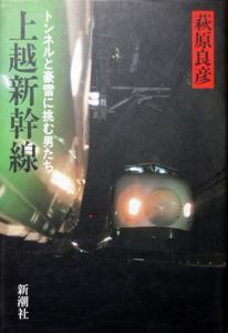 『上越新幹線 -トンネルと豪雪に挑む男たち-』 萩原良彦